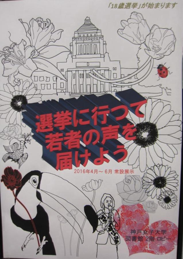 神戸女子大学 展示